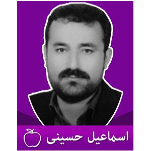اسماعیل حسینی