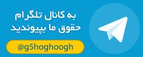 کانال تلگرام زبان جی5