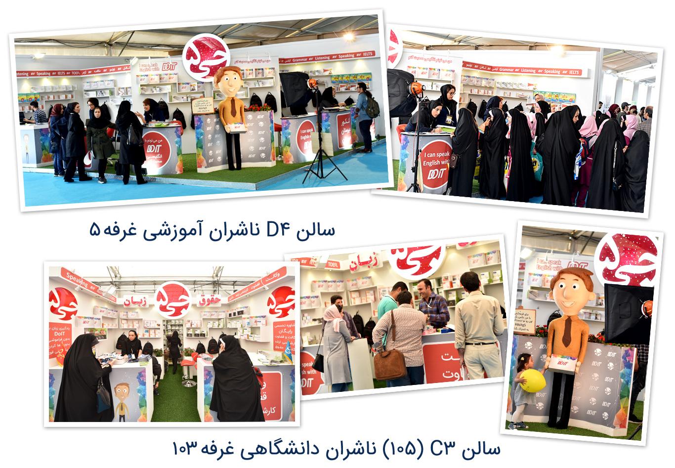 نمایشگاه کتاب تهران 96 - شهر آفتاب