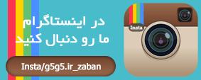 اینستاگرام زبان جی5