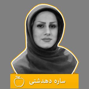 ساره دهدشتی
